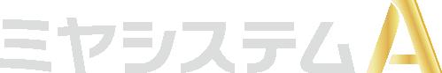 ミヤシステムA(エース)|建設業向け 実行予算管理クラウドサービス